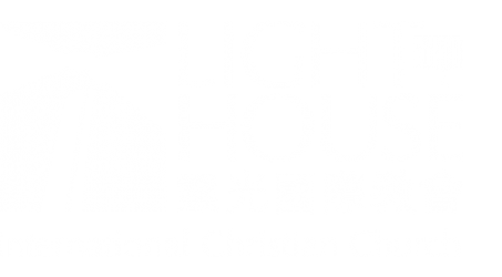new lighthouse website in construction